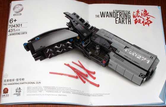 Wandering Earth gun manual