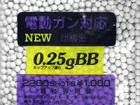 Excel 6mm plastic airsoft BBs, 0.25g, 2200 rds, white